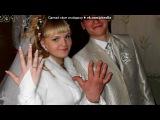 «наша свадьба!!!!» под музыку Точка Назначения -  На Виду У Всех(Пусть пролетели года,пусть вы сегодня уже не дети,только счастливее вас,мы знаем,нет никого на свете...))красивая трогательная свадебная песня. Picrolla