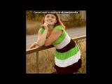 «Моя новая жизнь» под музыку OST Король Лев - The circle of life. Picrolla