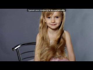 «Полинка» под музыку 5ivesta Family feat. 23;45 - Малышка. Picrolla