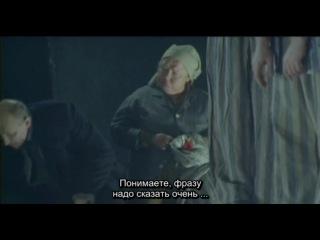 Лес богов / Dievu Miskas / Forest Of The Gods (2005). Русские субтитры
