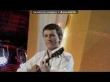 «Уральские Пельмени. Вячеслав Мясников, лучший певец и музыкант!» под музыку MC Ti - Я_без_тебя(Я люблю тебя! Очень красивый рэп про любовь, рэпчик, рэп о любви, красивая песня о любви, песни про любовь, русский рэп, рэп 2011, реп, rap, love, лирика,грустная песня,грустный реп,печаль,минус,минуса,лирика,грусть,печальный,грустный) ВСЕ . Picrolla