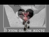 Любов. под музыку Эль КоZ &amp D_Shon feat Lianna  - Сохрани любовь  SwaG Records  . Picrolla
