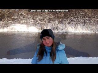 «ВОТ И ПРИШЛА ДОЛГОЖДАННАЯ ЗИМА 2012/2013» под музыку Алина Гросу - Взрослая. Picrolla