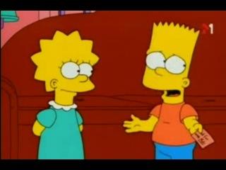 Сімпсони.Ліса і Барт.