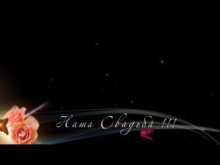Футаж титр Наша Свадьба на альфа-канале 001