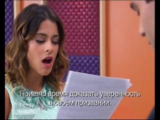 Виолетта 3 сезон 30 серия (110 серия) на русском