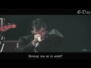[G-Day] G-Dragon - But I Love You (рус.саб.)
