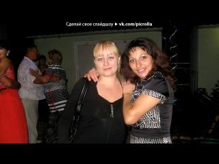 «МОЙ КОЛЕКТИВ» под музыку Модерн Токинг - Cheri Lady. Picrolla