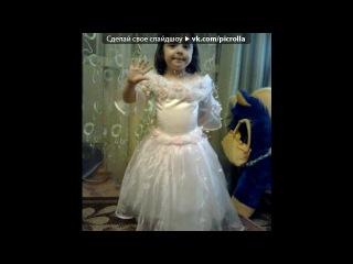 «Инесса:*» под музыку EXO - Baby. Picrolla
