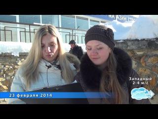 Сами о погоде 23 февраля 2014