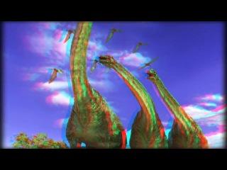 Динозавры 3D анаглиф