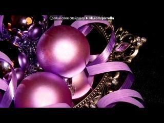 «НовыйГод» под музыку ABBA - Happy New Year (По-моему, лучшая песня про Новый год с шикарным текстом). Picrolla