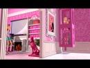 Жизнь в доме мечты Барби.43 серия