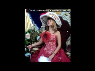«самое главное ретро фото 2013» под музыку Стас Михайлов и Катя Бужинская - Королева вдохновения (версия № 2). Picrolla