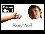 Караоке по-русски - Ai Se Eu Te Pego