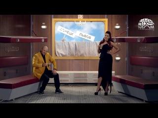 Потап и Настя - Все пучком(Премьера 2013)Клип HD