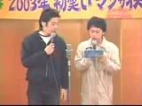Gaki No Tsukai #643 (2003.01.26)