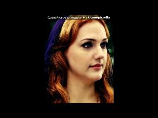 «3 Мерєм Узерлі - турецька Роксолана - Гюррем» под музыку Milla Jovovich - Ой ,у гаю при Дунаю (OST Великолепный век ). Picrolla