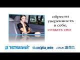 Рекламный ролик Центра Женского совершенства