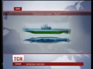 1+1 в Крыму на глубине 52 метра найдена подводная лодка Щука 216