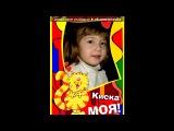 «День Рождения моей дочки и будни » под музыку Алла Пугачева - Доченька. Picrolla