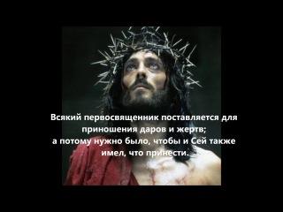 Иисус Христос, Сын Божий, Ходатай и Первосвященник Небесного Святилища