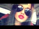 Со стены Моя. под музыку Artik &amp Asti feat. Джиган (Geegun) - О Тебе . Picrolla