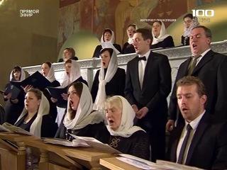 Рождество Христово! Прямая трансляция торжественного богослужения из Кронштадтского Морского Никольского собора. Часть 1