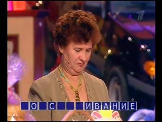 Поле чудес (Первый канал, 30.03.2007 г.)