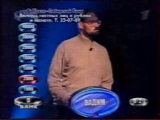 Слабое звено (31.01.2002) - фрагмент 1