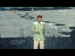 [12.06.23] Sunggyu - Love Can't Be Done | Immortal Song 2