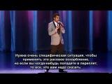 Stand-up Азиз Ансари - Расовые оскорбления [RUS sub]