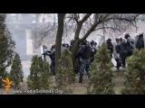 Отступление бойцов Беркута и ВВ под огнём снайперов