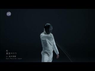 Shinku Horou - Niji (Naruto Shippuuden Ending 28)