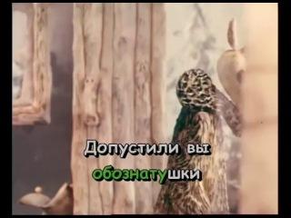 Песня Мамы Козы караоке