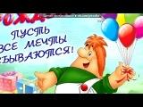 Юля поздравляю тебя С Днем рождения!