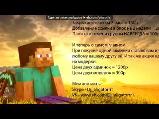 «Со стены Minecraft / Майнкрафт сервера» под музыку опа гангам стайл  - На русском!!!!. Picrolla