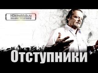 Фильм Отступники (2006) HD онлайн