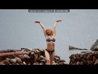 «приозерск» под музыку Luna Moor - Megapolis 89.5 FM (26.07.2011). Picrolla
