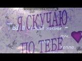 «Красивые Фото • fotiko.ru» под музыку ♥__♥ - Ксюша, я тебя очень сильно люблю...эта песня про нас=*моя любовь к тебе навсегда и серьезна!!!твой Денис. Picrolla