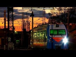 «Со стены ☜Θ☞ Я ღ поезда ☜Θ☞» под музыку Флора Да - Свистеть. Picrolla
