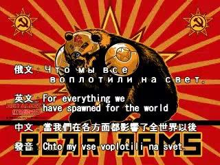 Советский марш из игры Red Alert 3 (с субтитрами)