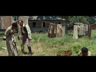Двенадцать лет рабства (2013) - Трейлер №01 (Английский язык)