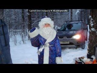 «рождество» под музыку детская песенка - Замела метелица город мой. Picrolla
