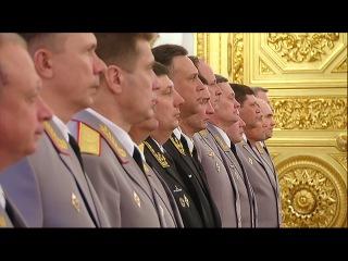 Церемония представления офицеров по случаю их назначения на высшие командные должности 28 марта 2014 года Москва, Кремль