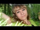 Она не такая как все..... под музыку Анатолий Полотно и Федя Карманов - А улыбка Катина очень привлекательна Улыбнётся на душе в январе весна Катя, Катериночка девочка картиночка..... Picrolla