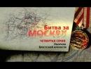 Битва за Москву (1-6 серии)