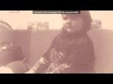 «Webcam Toy» под музыку Дзідзьо - О о,мені повезло  Я знайшов сто гривень в траві тільки шо  О о і те ще не всьо  Біля тих сто гривень стоял рок-н-ро   О о ,а ви знаєте що  З того часу в мене як по маслу пішло  О о збувається всьо  Просто треба дуже вірити в то   Приспів:  О о о о о  А ме. Picrolla