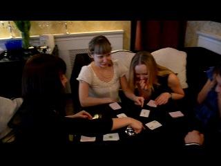 Мы с девочками играем в карты на раздевание))