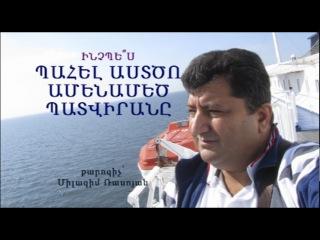 Inchpes pahel Astco amenametc patviran@ - Milazim Rassoyan